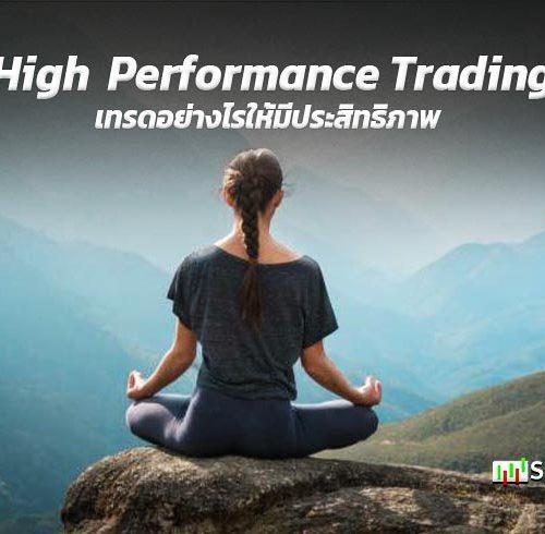 High Performance Trading เทรดอย่างไรให้มีประสิทธิภาพ??