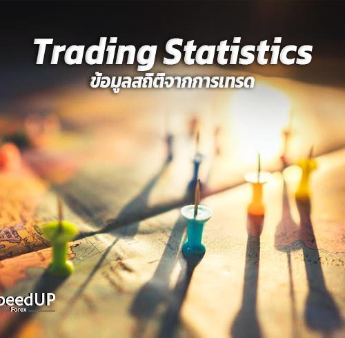 Trading Statistics การเก็บข้อมูลเชิงสถิติการเทรด