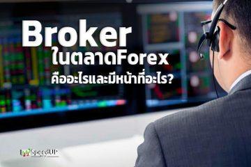 โบรกเกอร์(Broker) คืออะไร ?