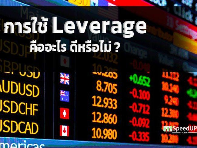 การใช้ Leverage คืออะไร ดีหรือไม่?