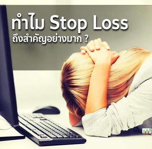ทำไม Stop Loss ถึงสำคัญอย่างมาก ??