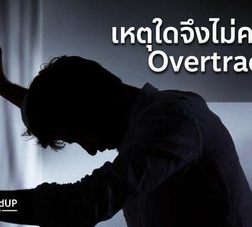 Overtrade คืออะไร ?