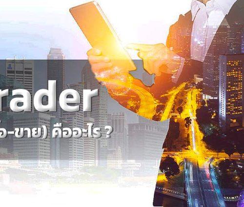เทรดเดอร์(Trader)หรือนักเก็งกำไร คืออะไร ?
