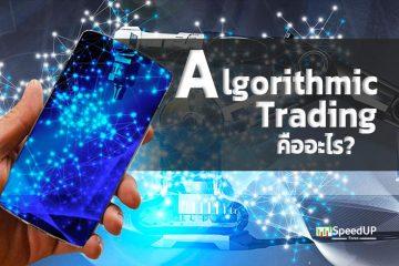 Algorithmic Trading คืออะไร?