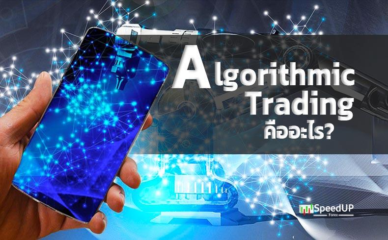 Algorithmic Trading คืออะไร