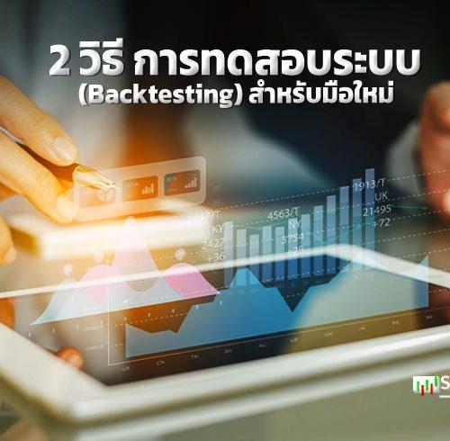 2 วิธีการทดสอบระบบ (Backtesting) อย่างง่าย