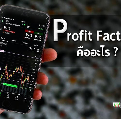 Profit Factor คืออะไร?