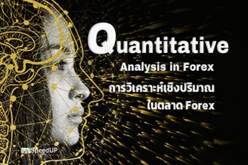 การวิเคราะห์เชิงปริมาณใน Forex (Quantitative Analysis in Forex)