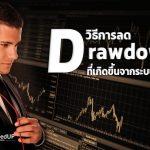 Reduce Drawdown