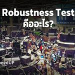 Robustness test คืออะไร