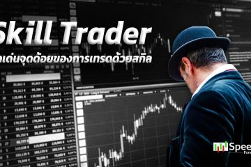 Skill Trader ทักษะการเทรดที่สั่งสมจากประสบการณ์