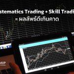 System+skill trader