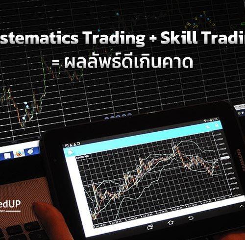 Systematics Trading + Skill Trading = ผลลัพธ์ดีเกินคาด