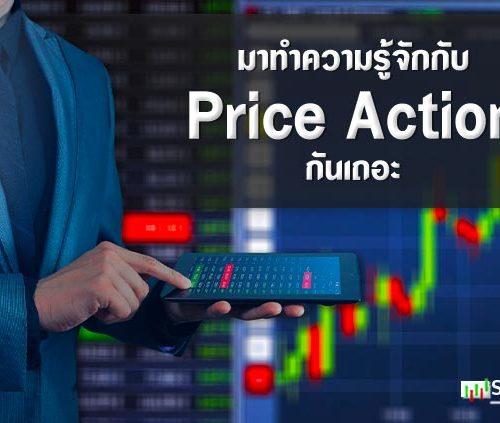 มาทำความรู้จักกับ  Price Action กันเถอะ