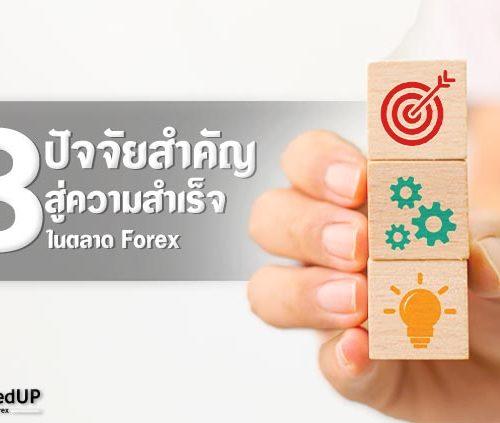3 ปัจจัยสำคัญสู่ความสำเร็จในตลาด Forex
