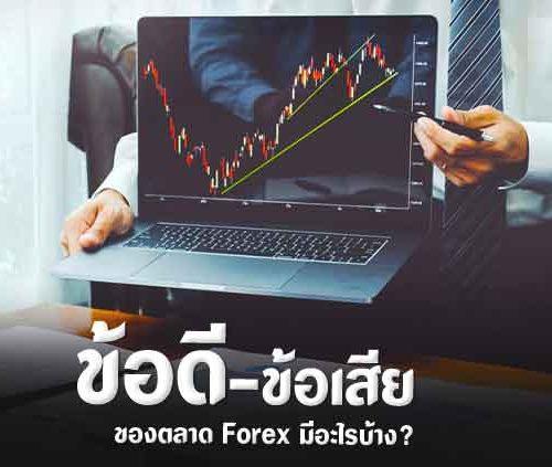 ข้อดี-ข้อเสียของตลาด Forex มีอะไรบ้าง?