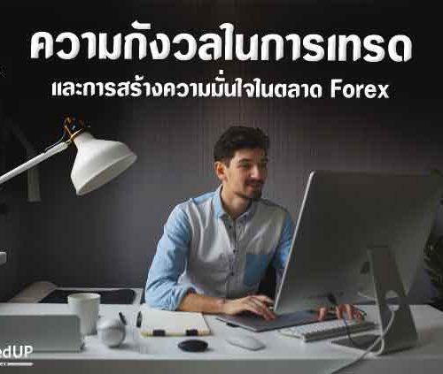 ความกังวลในการเทรดและการสร้างความมั่นใจในตลาด Forex
