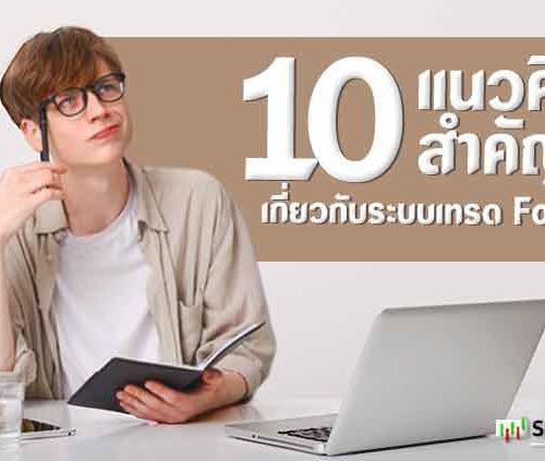 10 แนวคิดสำคัญ เกี่ยวกับระบบเทรด Forex