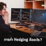 Hedging คืออะไร
