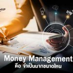 Money Management คืออะไร?
