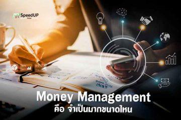 Money Management คืออะไร เข้าใจกำไรแน่นอน