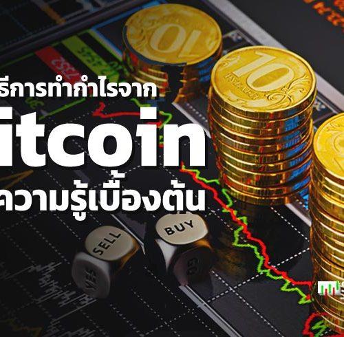 วิธีการทำกำไรจาก Bitcoin และความรู้เบื้องต้น