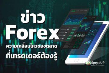 ข่าว Forex ความเคลื่อนไหวของตลาดที่เทรดเดอร์ต้องรู้
