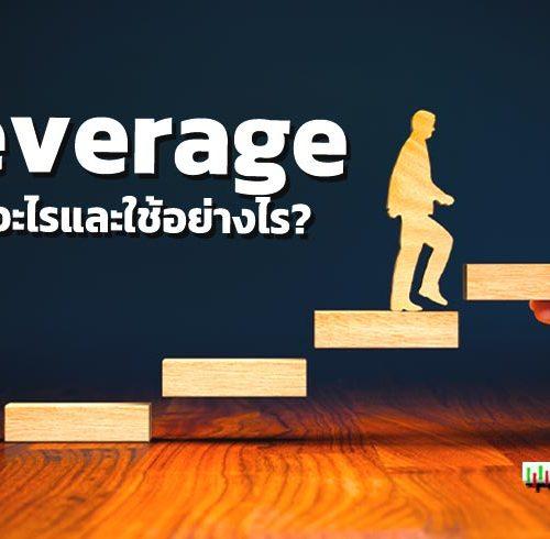Leverage คืออะไร ฉลาดใช้กำไรเห็น ๆ