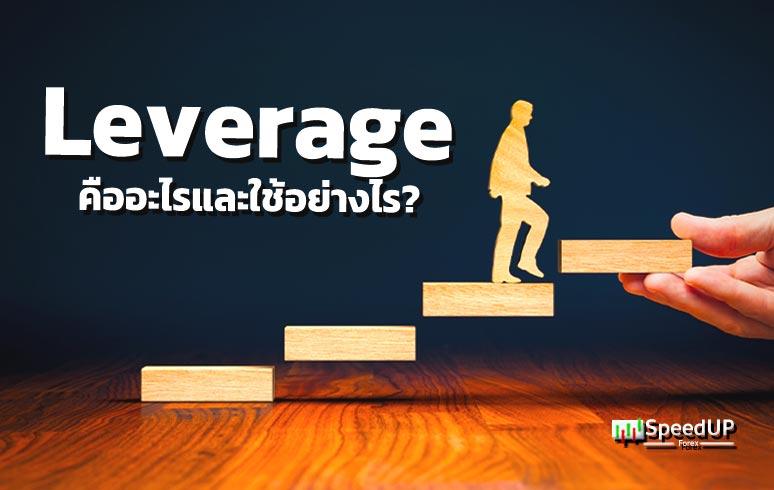Leverage-คืออะไรและใช้อย่างไร
