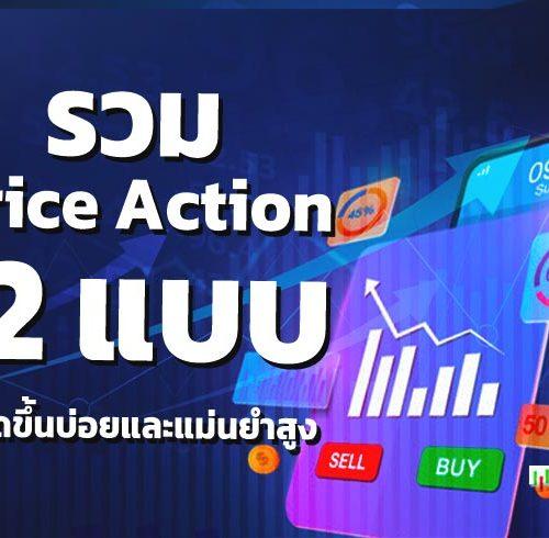 Price Action 12 แบบที่เกิดขึ้นบ่อยและแม่นยำสูง