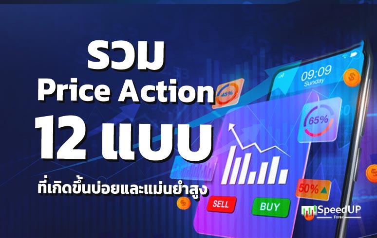 รวม-Price-Action-12-แบบที่เกิดขึ้นบ่อยและแม่นยำสูง
