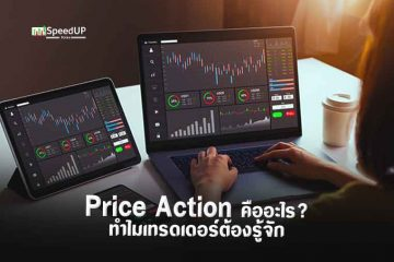 เทรดง่ายได้กำไรเร็ว ด้วย Price Action