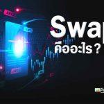 Swap คืออะไร