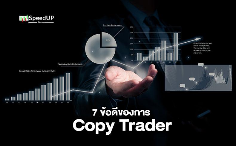 7 ข้อดีของการ Copy Trader