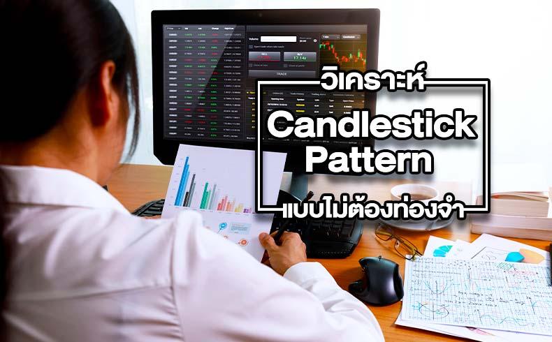 Candlestick Pattern สำคัญอย่างไร