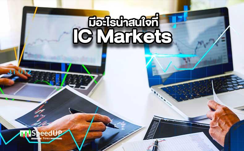 IC Markets สำหรับเทรดเดอร์