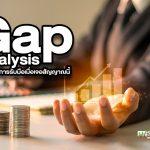 Gap analysis คืออะไร