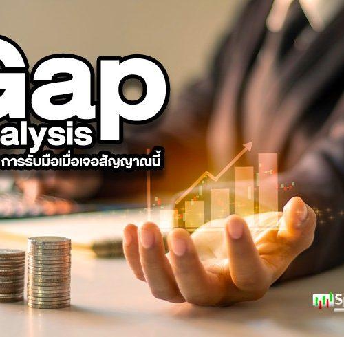 Gap analysis คืออะไร เกิดขึ้นได้อย่างไร ต้องทำอย่างไรเมื่อเจอสัญญาณนี้
