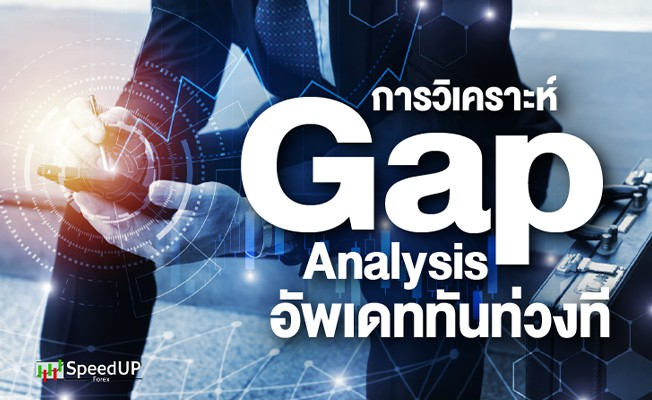 การวิเคราะห์ Gap analysis อัพเดททันท่วงที
