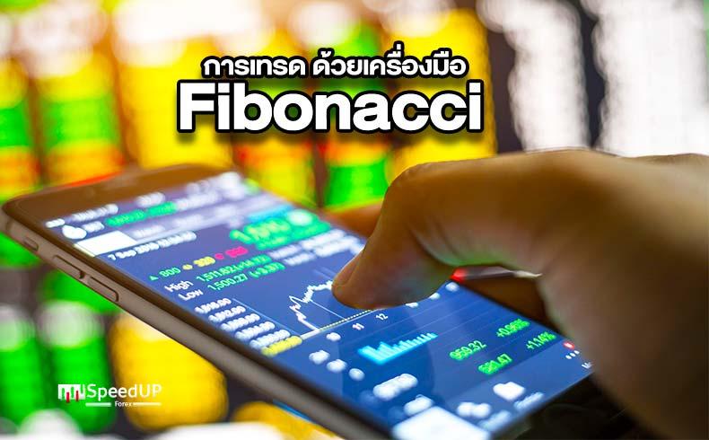 Fibonacci เครื่องมือ เทรด Forex