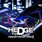 Hedge Fund คืออะไร