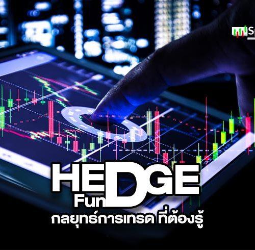 ทำความรู้จักกับ Hedge Fund คืออะไร มีความเกี่ยวข้องอย่างไรกับการเทรด