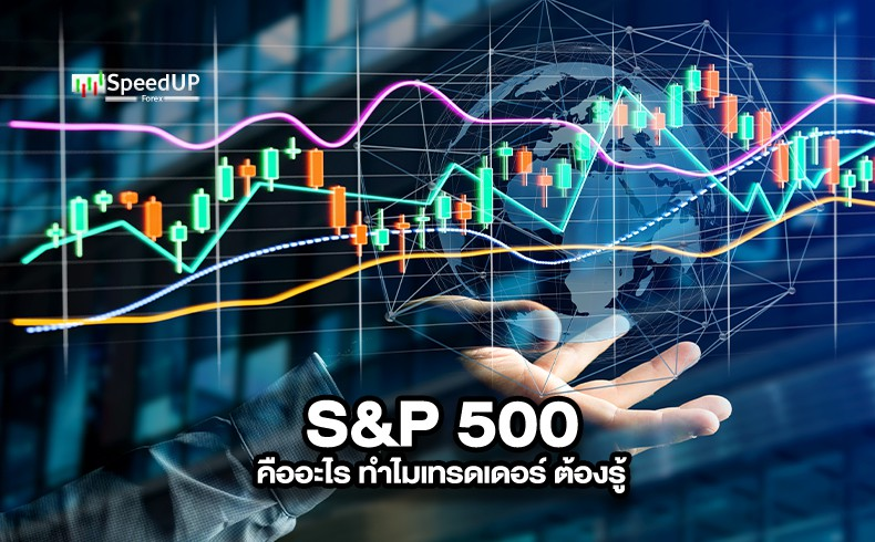 S&P 500 คืออะไร