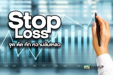 Stop Loss คืออะไร เข้าใจง่าย ๆ ใน 5 นาที