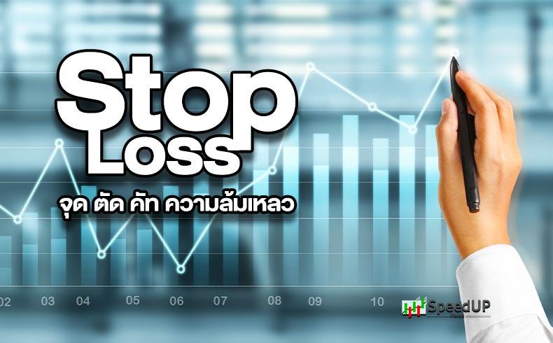 Stop Loss คืออะไร