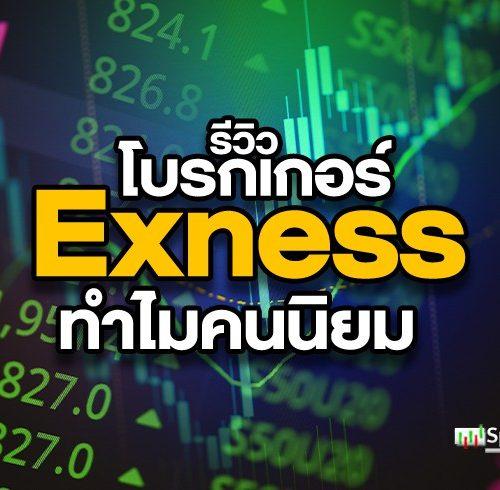 รีวิว โบรกเกอร์ Exness ทำไมจึงได้รับความนิยมจากคนไทย