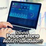 โบรกเกอร์ Pepperstone