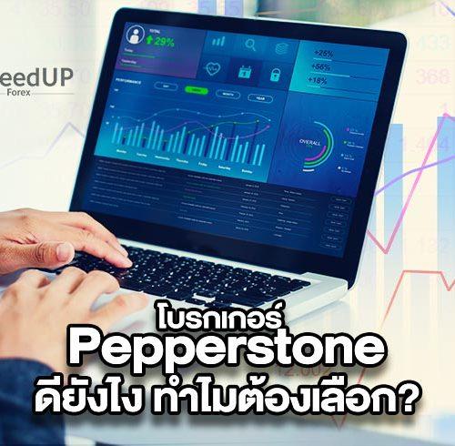 โบรกเกอร์ Pepperstone ดีไหม ทำไมเทรดเดอร์หลายคนพูดถึง