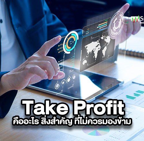 Take Profit คืออะไร สิ่งสำคัญที่หลายคนมองข้าม รู้จักใช้กำไรแน่นอน