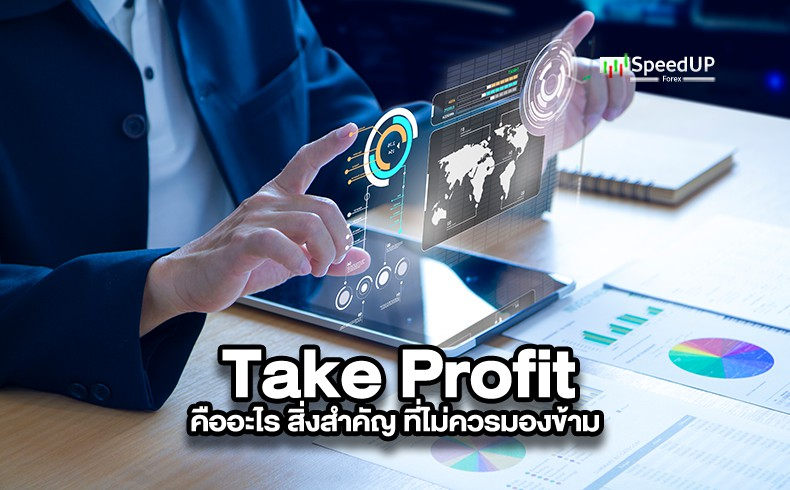 Take Profit คืออะไร